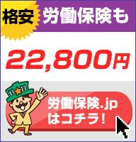 業界最安価格の労働保険なら「労働.jp」